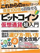 ビットコイン仮想通貨超入門