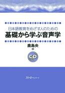 日本語教育をめざす人のための基礎から学ぶ音声学