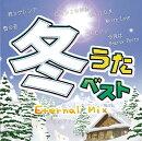 冬うたベスト 〜Eternal Mix〜