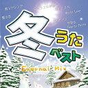 冬うたベスト 〜Eternal Mix〜 [ (オムニバス) ]