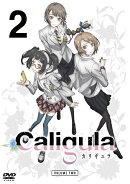 TVアニメ「Caligula-カリギュラー」第2巻