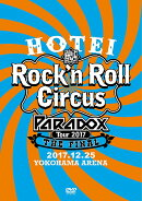 HOTEI Paradox Tour 2017 The FINAL〜Rock'n Roll Circus〜