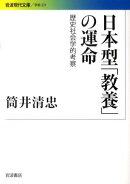 日本型「教養」の運命