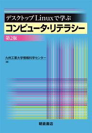 デスクトップLinuxで学ぶコンピュータ・リテラシー(第2版) [ 九州工業大学情報科学センター ]