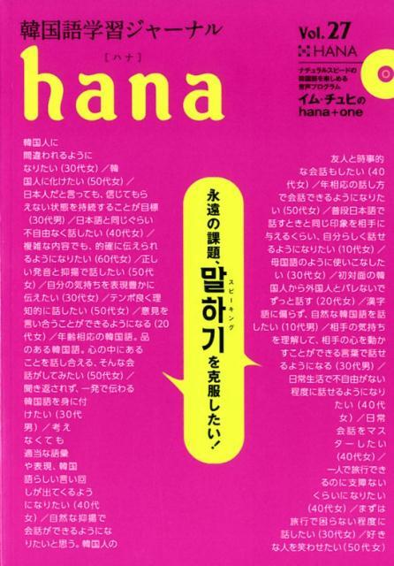 hana(Vol.27) 韓国語学習ジャーナル/CD付き 特集:永遠の課題、スピーキングを克服したい! [ hana編集部 ]