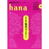 hana(Vol.27) 特集:永遠の課題、スピーキングを克服したい!