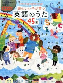 CD2枚付 頭のいい子が育つ 英語のうた45選 [ 新星出版社編集部 ]