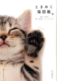 ときめく猫図鑑 (Book for discovery) [ 福田豊文 ]