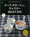 スープ、ポタージュ、チャウダーBEST200 (エイムック)