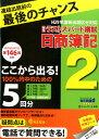 第146回試験 日商簿記2級ラストスパート模試