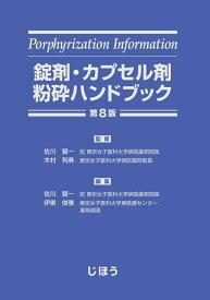 錠剤・カプセル剤粉砕ハンドブック 第8版 [ 佐川 賢一 ]