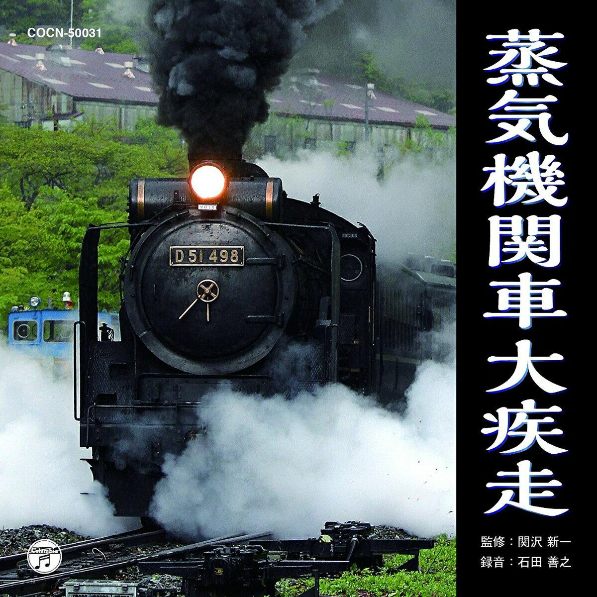 ザ・ベスト 蒸気機関車大疾走 [ (効果音) ]