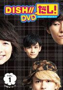 DISH//だし! VOL.1