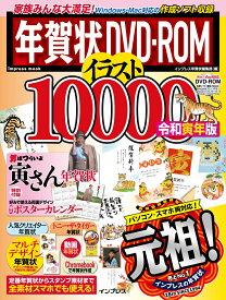 年賀状DVD-ROMイラスト10000(令和寅年版) Win/Mac両対応DVD-ROM (impress mook)
