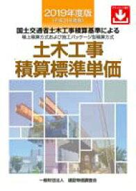 2019年度版(平成31年度版) 土木工事積算標準単価 [ 一般財団法人 建設物価調査会 ]