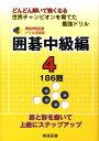 韓国棋院囲碁ドリル決定版(11(囲碁中級編 4)) [ 韓国棋院 ]