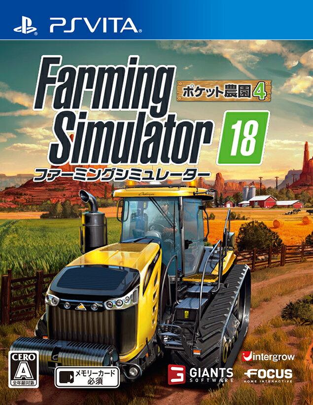 ファーミングシミュレーター18 ポケット農園4 PS Vita版