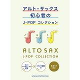 アルト・サックス初心者のJ-POPコレクション