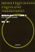 【謝恩価格本】高校生のためのハイレベル数学III