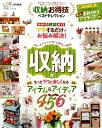 収納お得技ベストセレクション LDK特別編集 (晋遊舎ムック お得技シリーズ 149)