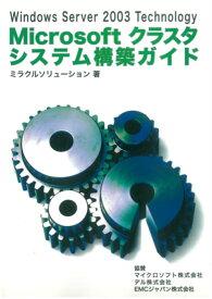 Microsoftクラスタシステム構築ガイド Windows Server 2003 Techn [ ミラクルソリューション ]