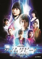 演劇女子部「タイムリピート〜永遠に君を思う〜」
