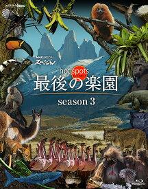 NHKスペシャル ホットスポット 最後の楽園 season3 Blu-ray BOX【Blu-ray】 [ 福山雅治 ]