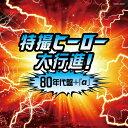 特撮ヒーロー大行進!80年代盤+「α」 仮面ライダー戦隊シリーズ [ (特撮) ]