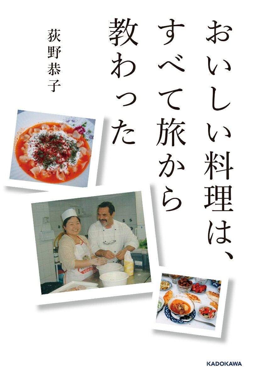 おいしい料理は、すべて旅から教わった [ 荻野 恭子 ]