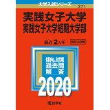 実践女子大学・実践女子大学短期大学部(2020) (大学入試シリーズ)