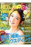 横浜・湘南Wedding(no.1)