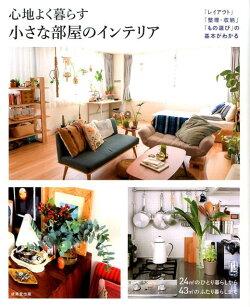 心地よく暮らす小さな部屋のインテリア