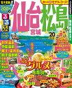 るるぶ仙台 松島 宮城'20 (るるぶ情報版地域)