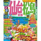 るるぶ仙台・松島('20) (るるぶ情報版)