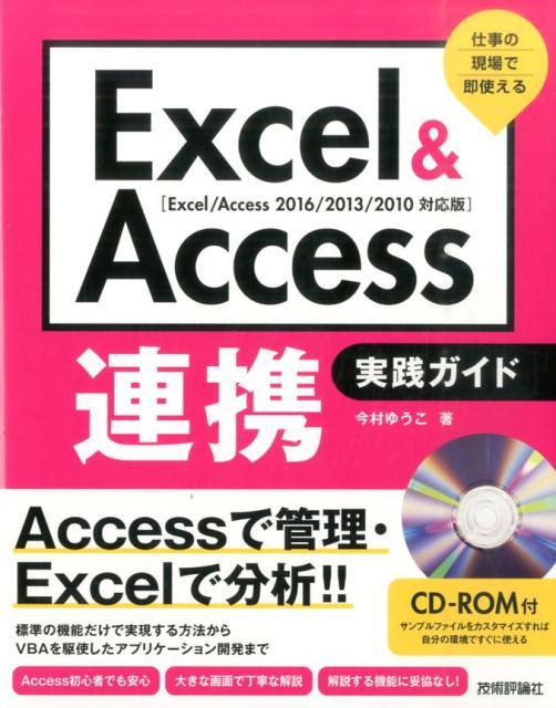 Excel&Access連携実践ガイド 仕事の現場で即使える [ 今村ゆうこ ]