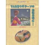 ソロ演歌の道保存版(2) (大人のギター)