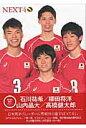 NEXT4 全日本男子バレーボール (日本文化出版MOOK) [ 柳田将洋 ]