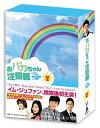 おバカちゃん注意報 〜ありったけの愛〜 DVD-BOX3 [ イム・ジュファン ]
