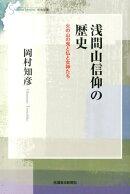 浅間山信仰の歴史