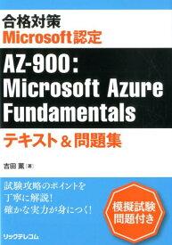 合格対策 Microsoft認定 AZ-900:Microsoft Azure Fundamentalsテキスト&問題集 [ 吉田 薫 ]
