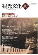 【POD】機関誌観光文化第100号 特集 観光の世紀