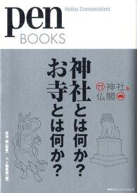 神社とは何か?お寺とは何か? 神社&仏閣 (Pen books) [ pen編集部 ]