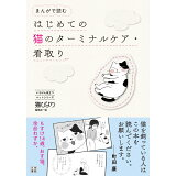まんがで読むはじめての猫のターミナルケア・看取り (いちばん役立つペットシリーズ)