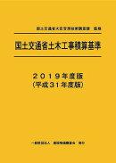 2019年度版(平成31年度版)国土交通省土木工事積算基準