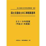 国土交通省土木工事積算基準(2019年度版(平成31年度版)