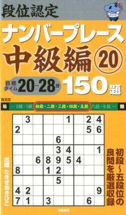 段位認定ナンバープレース中級編150題(20)