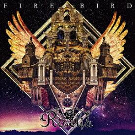 【先着特典】FIRE BIRD (通常盤) (L判ブロマイド付き) [ Roselia ]