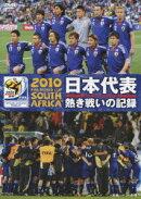 2010 FIFA ワールドカップ 南アフリカ オフィシャルDVD::日本代表 熱き戦いの記録