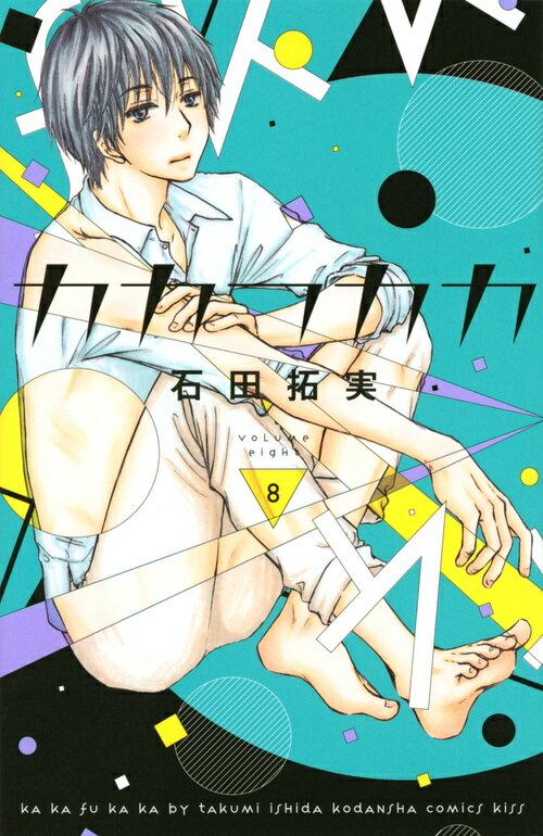 カカフカカ(8) (KC KISS) [ 石田 拓実 ]