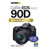 Canon EOS 90D基本&応用撮影ガイド (今すぐ使えるかんたんmini)